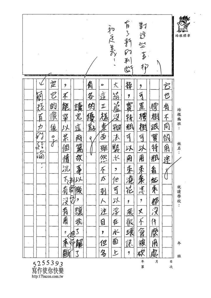 109CRW405黃○緯(3).tif