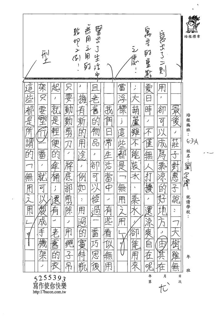109CRW405劉○澤 (2).tif