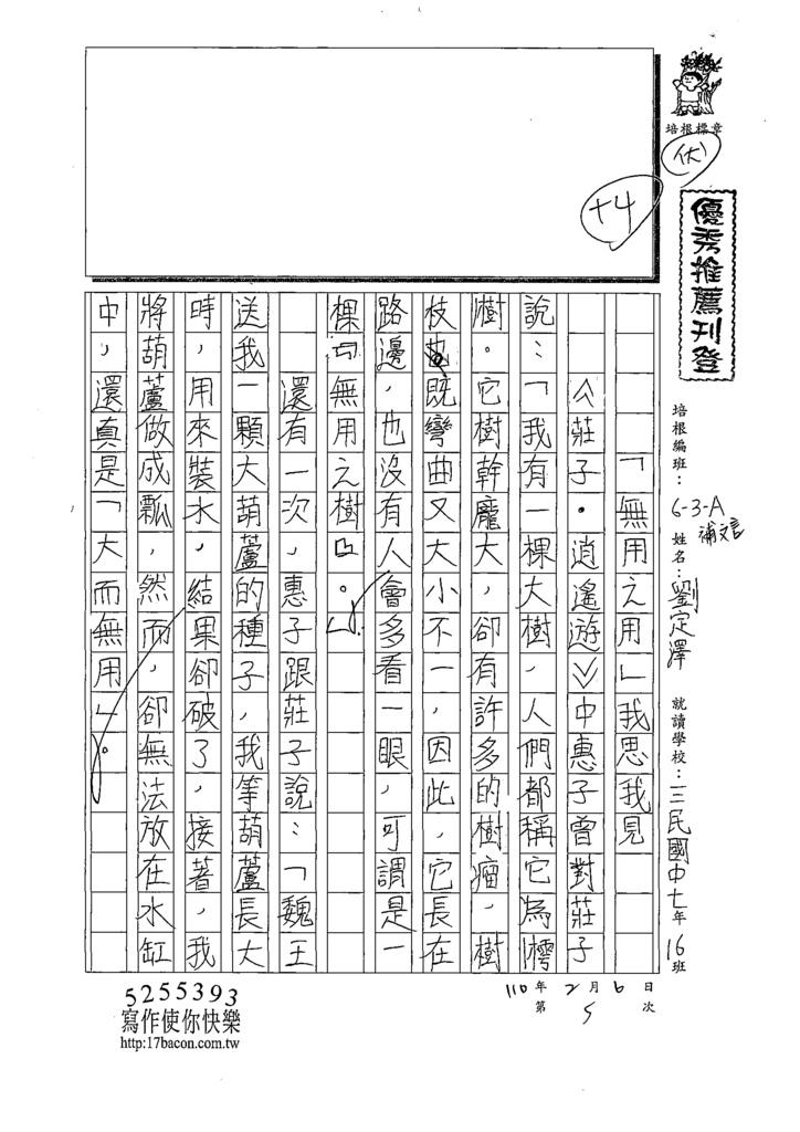 109CRW405劉○澤 (1).tif
