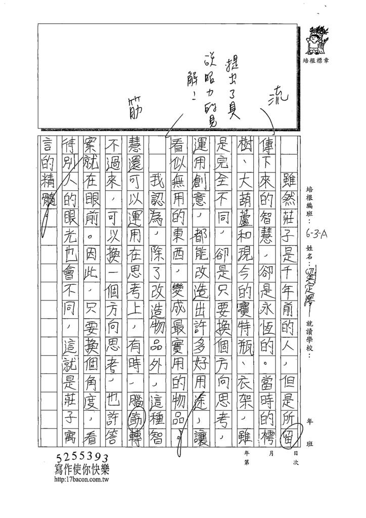 109CRW405劉○澤 (3).tif
