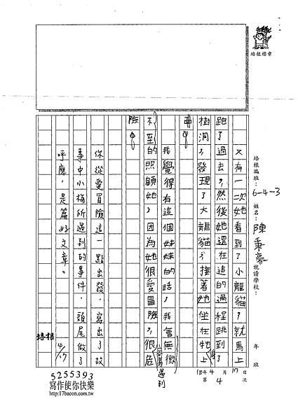 110W3404陳O豪 (2).tif