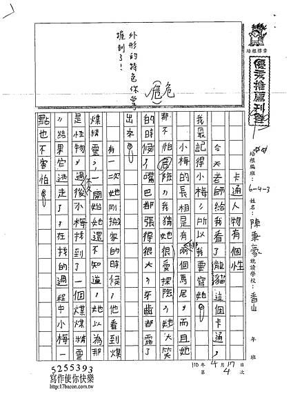 110W3404陳O豪 (1).tif
