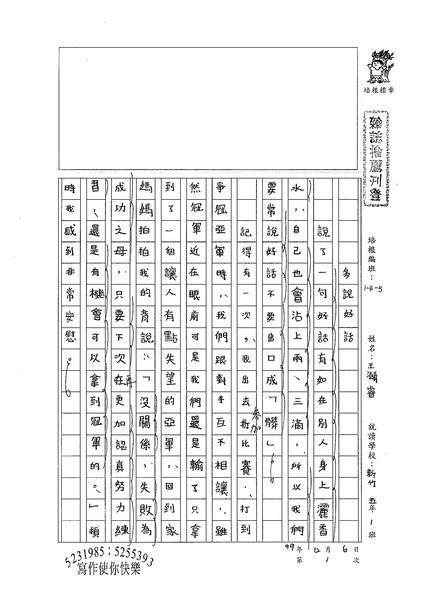 99W5301王瀚睿 (1).jpg