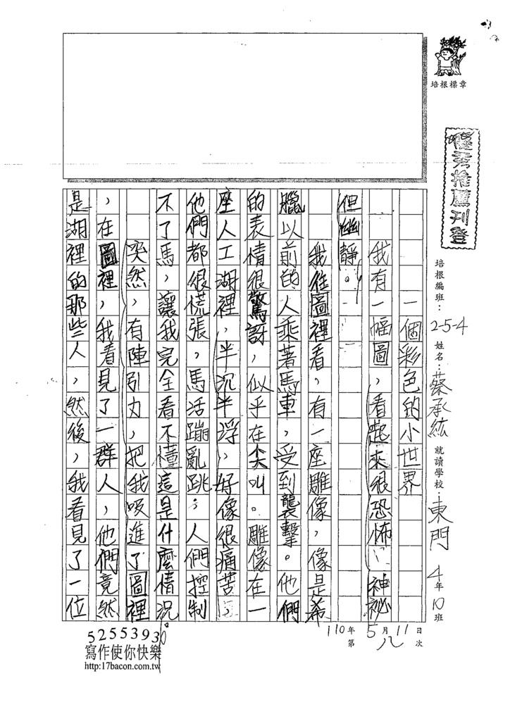 110W4408蔡○紘 (1).tif