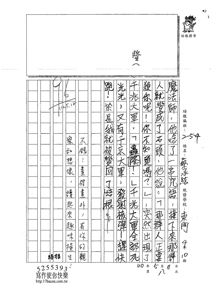 110W4408蔡○紘 (2).tif