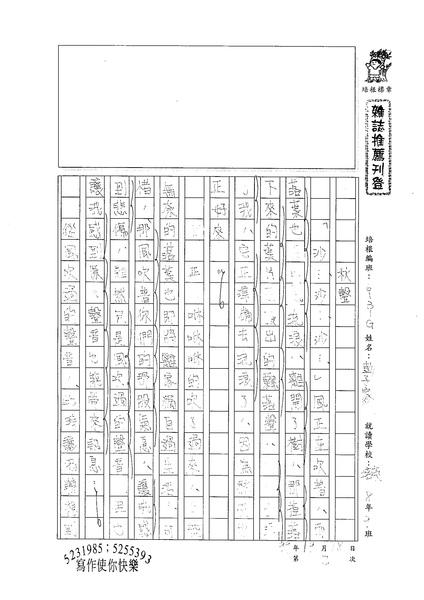 99WG202彭子家 (1).jpg