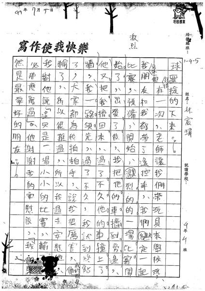 99W5104林宸瑋 (2).jpg