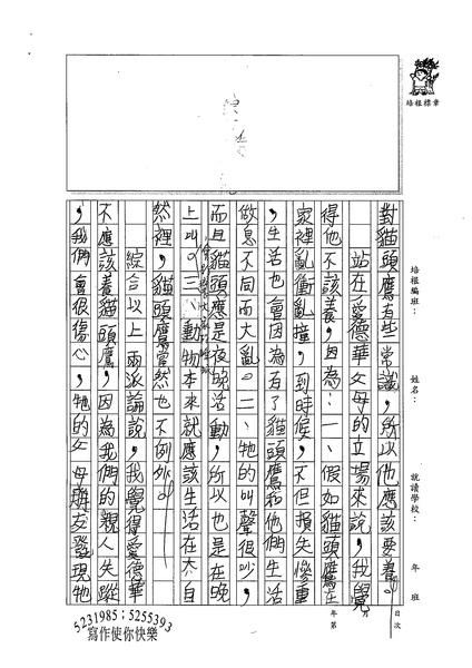 99W4307林宏諭 (2).jpg