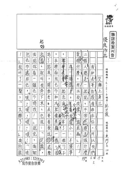99W6102蔡芝霖 (1).jpg
