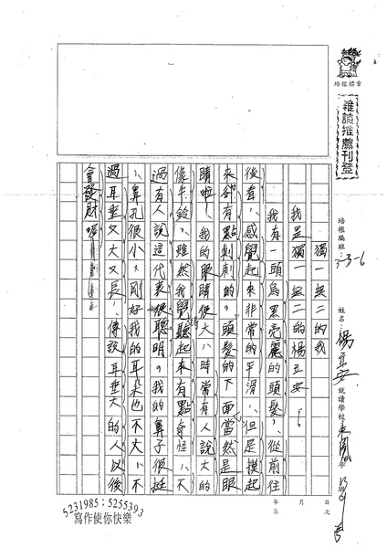 99W5101楊立安 (1).jpg