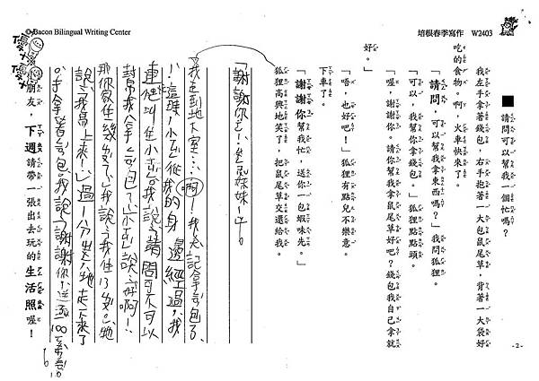 100W2403白歆 (2).jpg