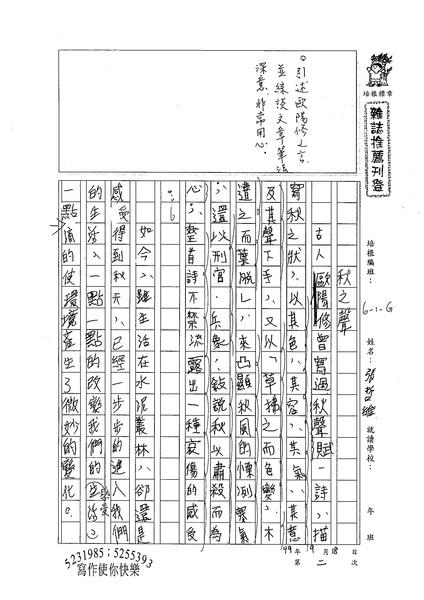 99WG202'張哲維 (1).jpg