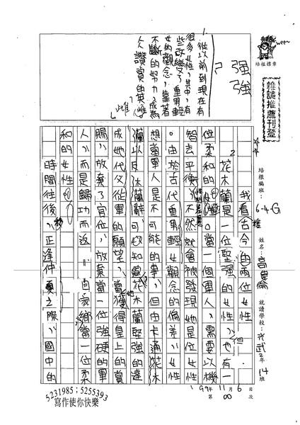 99WE208高偉倫 (1).jpg