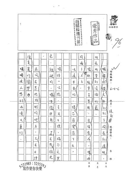 99W6302陳冠樺(1).jpg