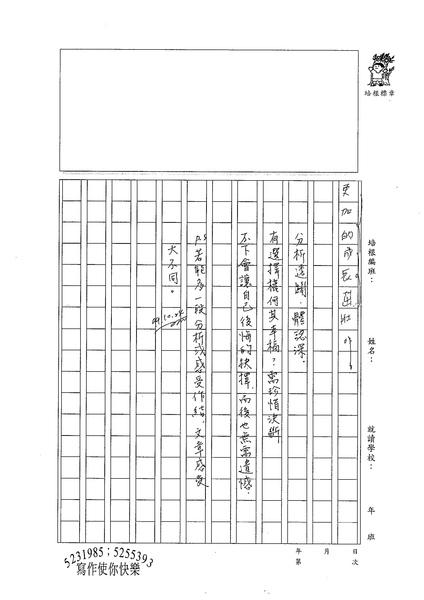 99WG206柯孟佑 (2).jpg