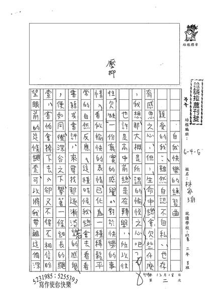 99WE302林家瑜 (1).jpg