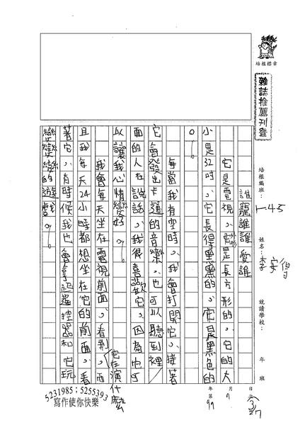 99W5203李安得 (1).jpg