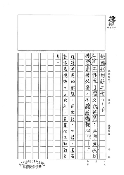99W4209蔡宥嫻 (3).jpg