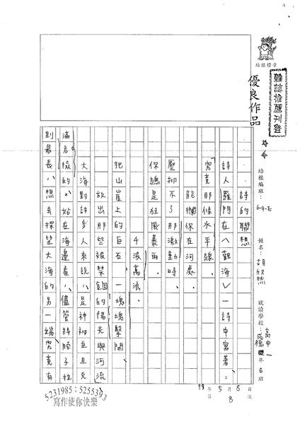 99WE308胡欣然 (1).jpg
