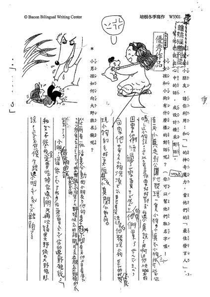 99W3301羅國碩 (1).jpg