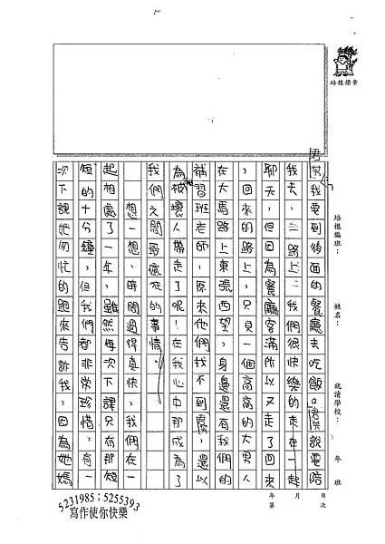 100W5409鄒鈺玫 (2).jpg