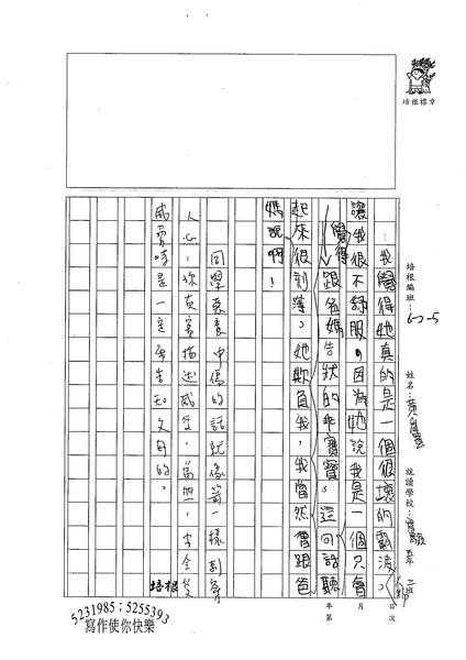 99W5301黃嵐薏 (2).jpg