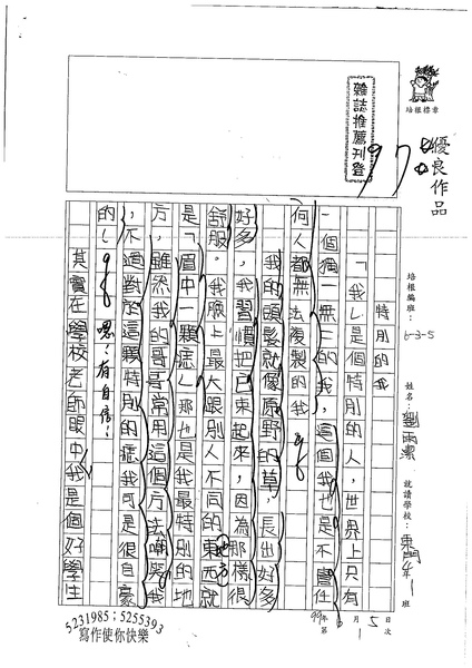 99W5101劉雨潔 (1).jpg