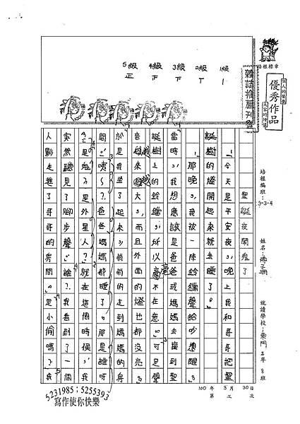 100W4403傅子珊 (1).jpg