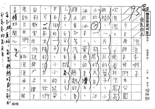99TBW07徐梓翔 (1).jpg