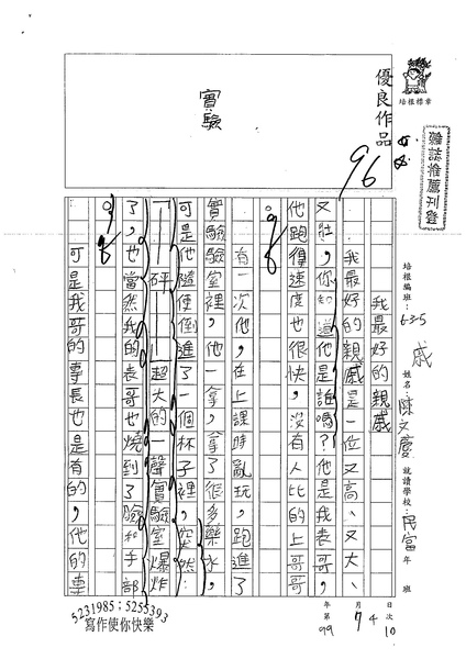 99W5104陳文慶 (1).jpg