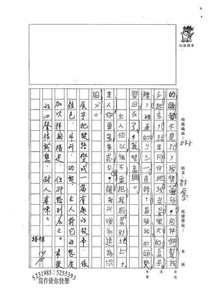 99W3302許辰宇 (2).jpg