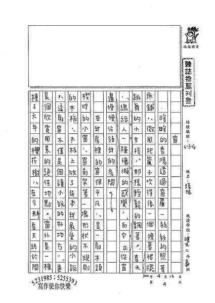 100WG404張民 (1).jpg