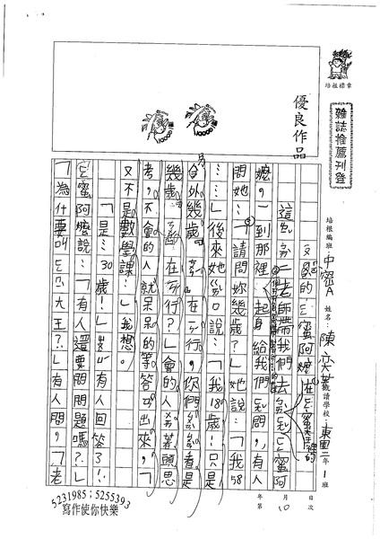 99TMW10陳奕蓁 (1).jpg