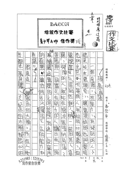 99WA305姜岳岑 (1).jpg