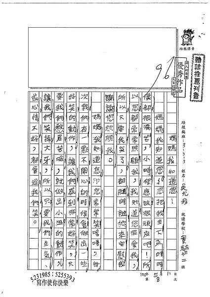 100W3408吳允程 (1).jpg