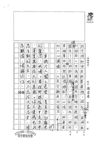 99TSW05陳昱君 (3).jpg