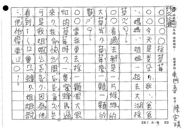 99W2205陳安琪 (1).jpg