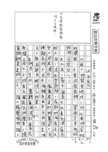 99W5203張萬全 (1).jpg