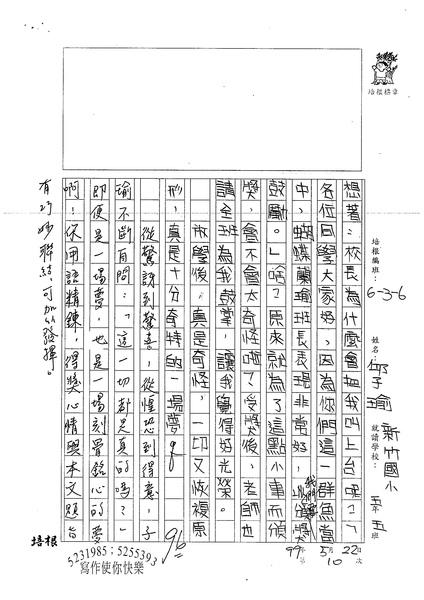 99W6410邱子瑜 (3).jpg