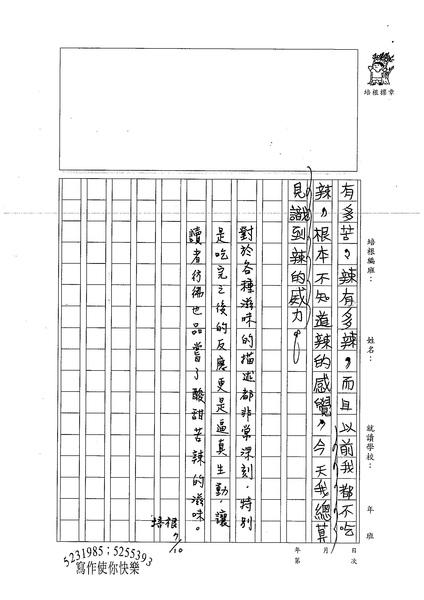 99W4104謝昀芸 (3).jpg