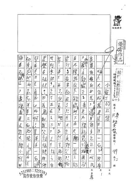 99W3101陳棋森 (1).jpg