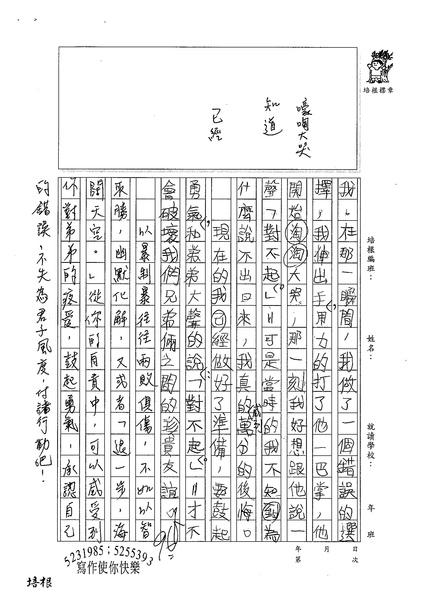 99TSW13林子耀 (2).jpg