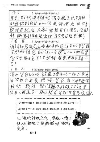 99W3209劉雨昕 (2).jpg