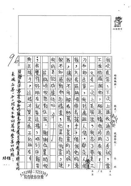 100W5408蔡睿豐 (2).jpg
