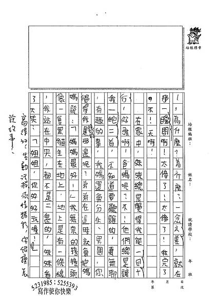 100W6409羅英倫 (3).jpg