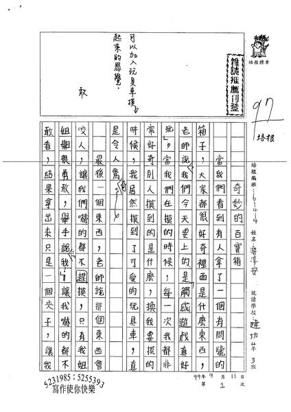 99W4201游淳安 (1).jpg