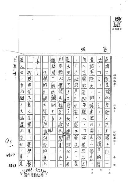 99W5206陳璿筑 (2).jpg