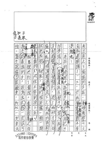 99W6102徐家愛 (2).jpg