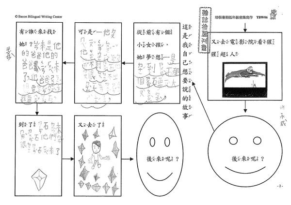 99TBW06忻承威 (1).jpg