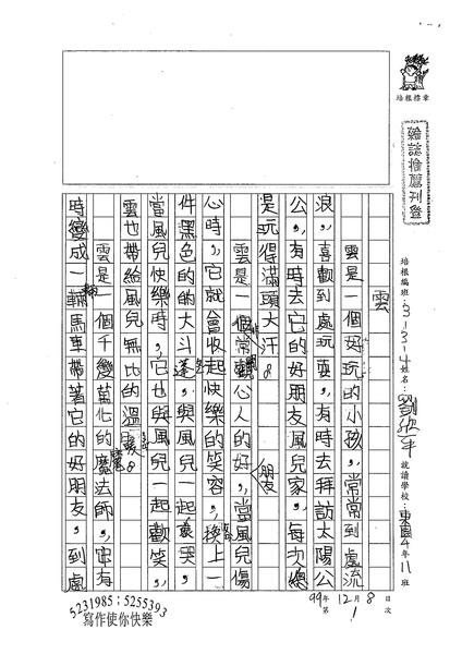 99W4301劉欣平 (1).jpg